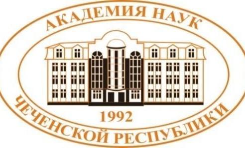 Академия наук ЧР получила благодарственное письмо от Института мировой литературы РАН