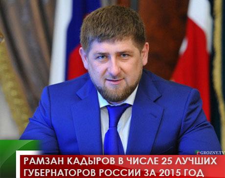 Рамзан Кадыров в числе 25 лучших губернаторов России за 2015 год