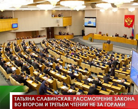 Татьяна Славинская: Рассмотрение закона во втором и третьем чтении не за горами