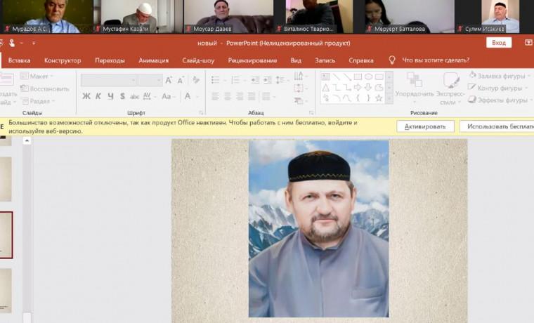 В Казахстане состоялась онлайн-конференция, посвященная 70-летию Ахмата-Хаджи Кадырова