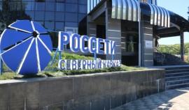 «Россети Северный Кавказ» отмечают 15-летие