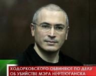 Ходорковского обвиняют по делу об убийстве мэра Нефтеюганска