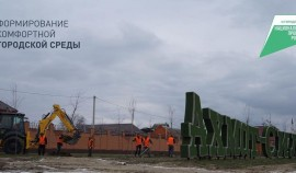 В городе Курчалой приступили к реализации проекта парка-победителя Всероссийского конкурса