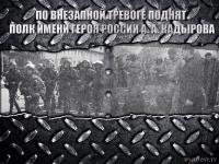 По внезапной тревоге поднят полк имени Героя России А.А. Кадырова