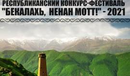 22 мая станут известны имена победителей конкурса-фестиваля «Бекалахь, ненан мотт!»