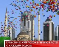 Туристический поток в Чечню растет с каждым годом