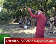 В Чечне стартовал сезон охоты