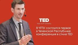 На базе ЧГПУ состоится первая в ЧР конференция в стиле TED
