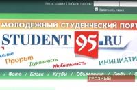 В Чечне открыли новый портал