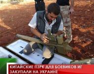 Китайские ПЗРК для боевиков ИГ закупали на Украине