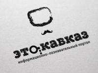 Портал «Это Кавказ» презентуют в середине сентября