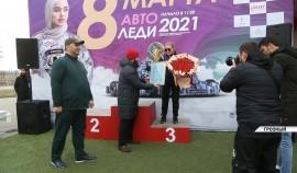 В Грозном завершились гонки «Автоледи Кавказа-2021»
