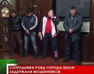 Сотрудники РОВД города Шали задержали мошенников