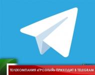Телекомпания «Грозный» приходит в Telegram