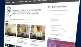 9 ведущих учреждений культуры ЧР вошли в проект «Пушкинская карта»
