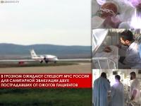 В Грозном ожидают спецборт МЧС России для санитарной эвакуации двух пострадавших от ожогов пациентов