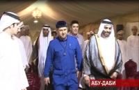 Рамзан Кадыров посетил Абу-Даби