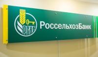 Россельхозбанк готов выдавать льготные потребительские кредиты жителям сел в ЧР