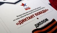 Полторы тысячи человек написали «Диктант Победы» в Чеченской Республике