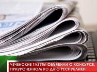 Чеченские газеты объявили о конкурсе, приуроченном ко Дню Республики