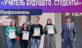 Студентка ЧГПУ стала финалисткой конкурса «Учитель будущего. Студенты»