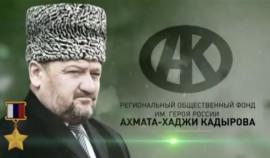 Фонд  Ахмата-Хаджи Кадырова построил для малоимущей семьи новое жилье