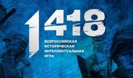 Чеченские школьники приняли участие в интеллектуальной игре «1418»