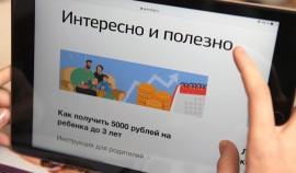Россияне с 1 декабря будут получать уведомления о полагающихся им мерах соцподдержки