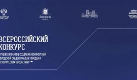 Проект парка в Аргуне победил на V Всероссийском конкурсе лучших проектов комфортной городской среды