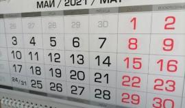 Владимир Путин подписал указ о нерабочих днях между майскими праздниками в 2021 году