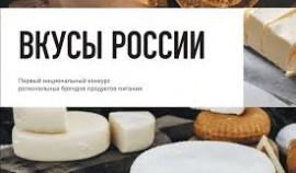 Чеченские производители участвуют в конкурсе региональных брендов «Вкусы России»