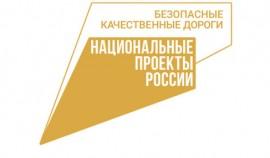 В 2021 году утвержден обновленный паспорт национального проекта «Безопасные качественные дороги»