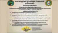 Минтранс Чечни разработал региональный проект «Безопасность дорожного движения»