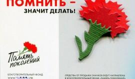 В России стартует ежегодная всероссийская благотворительная акция «Красная гвоздика»: