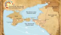 Туристические маршруты по СКФО могут объединить с «Золотым кольцом Боспорского царства»