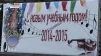 В Чеченской Республике отметили День знаний