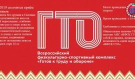 Прием нормативов ВФСК ГТО