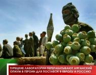 Турецкие лаборатории перерабатывают афганский опиум в героин для поставок в Европу и Россию
