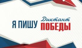 Глава Чеченской Республики лично проконтролирует организацию акции «Диктант Победы»