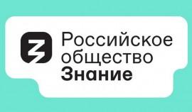 В России перезапустили работу общества «Знание»