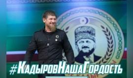 В Чеченской Республике стартовал флешмоб под хештэгом #КадыровНашаГордость
