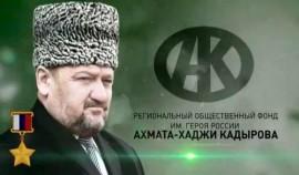 Фонд имени Ахмата-Хаджи Кадырова восстановит сгоревший дом в селе Кенхи