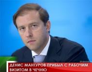 Денис Мантуров прибыл с рабочим визитом в Чечню