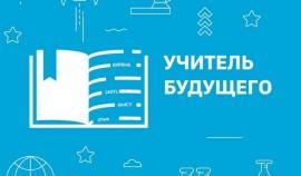 В финале Всероссийского конкурса «Учитель будущего» примут участие 5 команд из ЧР