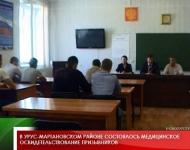 В Урус-Мартановском районе состоялось медицинское освидетельствование призывников
