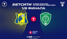 21 февраля в рамках Кубка России по футболу «Ахмат» на выезде сыграет с «Ростовом»