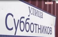 Улица в Грозном названа в честь Виктора Кан-Калика