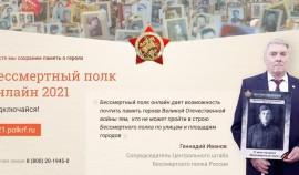 Акция «Бессмертный полк» пройдет 9 мая в онлайн-формате