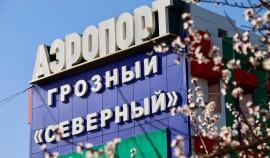 Стали известны имена-претенденты на присвоение  Международному аэропорту Грозный «Северный»