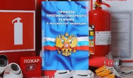 В 2021 году в России вступают в силу новые противопожарные правила